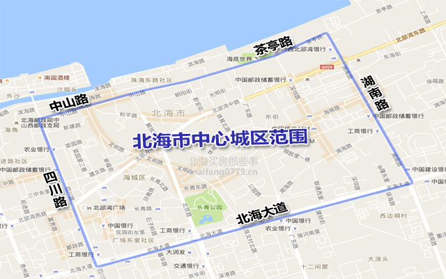 市区中心是民间习惯口头语,标准称呼是中心城区。按市公安局的说法:北海的中心城区是四川路、北海大道、湖南路、茶亭路和中山路围成的区域。如下图所示:  截止本文最后更新时,中心城区范围内的新楼盘已经极为稀少:  上图绿字的都是商业地产项目:金池大厦(四川路和三中路交汇处,在建中)、779财富中心(北部湾中路客运中心对面,已交付,写字楼和酒店)、文邦国际大厦(北海大道和四川路交汇处,已交付,纯写字楼)、奇珠财富大厦(北京路大润发超市东面,已入住,写字楼为主)、旺角商住楼(湖南路与湖海路交汇处,似乎是自用,